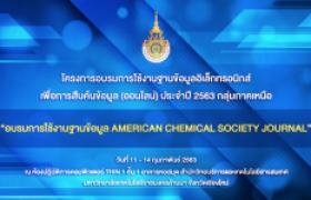"""รูปภาพ : เทปบันทึก : """"การใช้งานฐานข้อมูล American Chemical Society Journal (ACS)"""""""