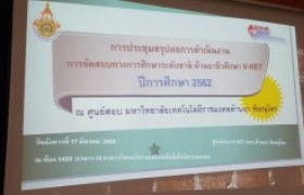 รูปภาพ : การประชุมสรุปผลการดำเนินงานการจัดการสอบทางการศึกษาระดับชาติ ด้านอาชีวศึกษา (V-NET) ประจำปีการศึกษา 2562
