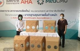 รูปภาพ : มทร.ล้านนา ส่งมอบกล่องป้องกันเชื้อฟุ้งกระจาย Aerosol Box