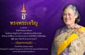 รูปภาพ : ๒ เมษายน วันคล้ายวันพระราชสมภพ สมเด็จพระกนิษฐาธิราชเจ้า กรมสมเด็จพระเทพรัตนราชสุดาฯ