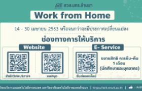 รูปภาพ : สวส.มทร.ล้านนา : Work from Home (14 - 30 เมษายน 2563)
