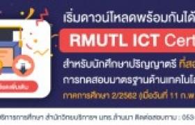 รูปภาพ : เริ่มดาวน์โหลดพร้อมกันได้แล้ววันนี้!! RMUTL ICT CERTIFICATE สำหรับนักศึกษาปริญญาตรี ภาคการศึกษา 2/2562 ที่ผ่านเกณฑ์การทดสอบด้านเทคโนโลยีสารสนเทศ
