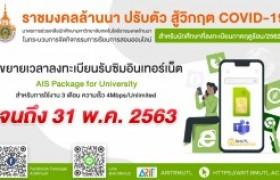 รูปภาพ : ขยายเวลาลงทะเบียนรับซิมอินเทอร์เน็ต จนถึง  31 พ.ค. 63 :  สำหรับ นักศึกษา มทร.ล้านนา 6 พื้นที่ ที่ลงทะเบียนภาคฤดูร้อน / 2562