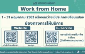 รูปภาพ : สวส.มทร.ล้านนา : Work from Home (1-31 พฤษภาคม 2563)