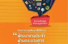 รูปภาพ : เอกสารประกอบโครงการประชุมสัมมนาเชิงวิชาการ พัฒนางานประจำผ่านกระบวนการจัดการความรู้ KM Day RMUTL 2018