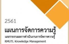 รูปภาพ : แผนการจัดการองค์ความรู้ และ รายงานผลการดำเนินงานการจัดการความรู้ ปีการศึกษา 2561