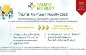 รูปภาพ : ขอเชิญส่งข้อเสนอโครงการ Pre-Talent Mobility