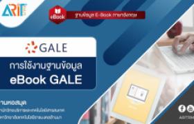 รูปภาพ : การใช้งานฐานข้อมูลหนังสืออิเล็กทรอนิกส์ภาษาอังกฤษ (E-Book Gale)