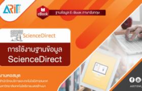 รูปภาพ : การใช้งานฐานข้อมูลอิเล็กทรอกนิกส์ภาษาอังกฤษ (E-Book ScienceDirect)