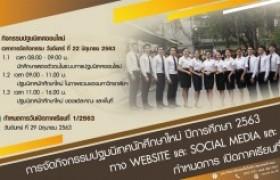 รูปภาพ : กิจกรรมปฐมนิเทศนักศึกษาใหม่ ปีการศึกษา 2563