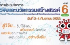 รูปภาพ : การประชุมวิชาการวิจัยและนวัตกรรมสร้างสรรค์ ครั้งที่ 6