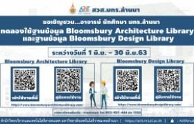 รูปภาพ : ขอเชิญชวน...อาจารย์ นักศึกษา มทร.ล้านนา : ทดลองใช้ฐานข้อมูล Bloomsbury Architecture Library และฐานข้อมูล Bloomsbury Design Library (ระหว่างวันที่ 1 มิ.ย. - 30 มิ.ย. 63