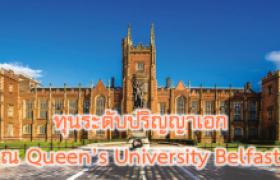 รูปภาพ : ทุนระดับปริญญาเอก MSCA COFUND Doctoral Training Programme ณ Queen's University Belfast ประเทศอังกฤษ