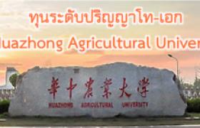 รูปภาพ : ทุนระดับปริญญาโทและเอก HZAUS ณ Huazhong Agricultural University สาธารณรัฐประชาชนจีน