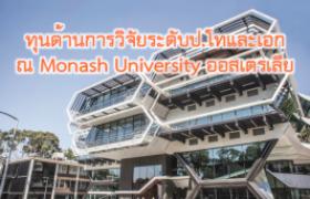 รูปภาพ : ทุนด้านการวิจัยระดับปริญญาโทและเอก Monash International Tuition Scholarship (MITS) ณ Monash University ประเทศออสเตรเลีย