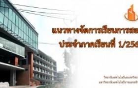 รูปภาพ : วิทยาลัยเทคโนโลยีและสหวิทยาการ ขอแจ้งแนวทางจัดการเรียนการสอน ภาคการศึกษาที่ 1/2563