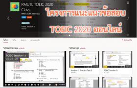 รูปภาพ : โครงการแนะแนวข้อสอบ TOEIC 2020 ออนไลน์ สำหรับบุคลากร มทร. ล้านนา