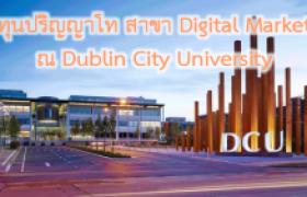 รูปภาพ : ทุนระดับปริญญาโทสาขาการตลาดแบบดิจิทัล ณ Dublin City University ประเทศไอร์แลนด์