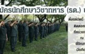 รูปภาพ : เปิดรับสมัครนักศึกษาวิชาทหาร ปีการศึกษา 2563 วันนี้ - 8 กรกฎาคม 2563