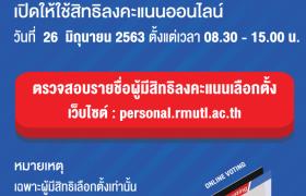 รูปภาพ : การลงคะแนนเลือกตั้งผู้แทนสมาชิกกองทุนสำรองเลี้ยงชีพ ในวันที่ 26 มิถุนายน 2563 เวลา 08.30 - 15.00 น.