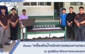 รูปภาพ : สถช.ส่งมอบและติดตั้ง เครื่องคัดน้ำหนักเสาวรสแบบคานกระดก ณ ศูนย์พัฒนาโครงการหลวงหมอกจ๋าม
