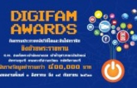รูปภาพ : ราชวิทยาลัยจุฬาภรณ์ ขอเชิญชวนผู้สนใจร่วมส่งผลงานเข้าร่วมการประกวดผลิตคลิปวิดีโอและอินโฟกราฟิก  DigiFam Awards