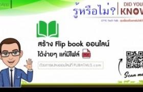 รูปภาพ : คุยเฟื่องเรื่องเทคโนโลยีกับสถาบันถ่ายทอดเทคโนโลยีสู่ชุมชน(สถช.) กับ เรื่องราวรู้หรือไม่? .... PDF to Flipbook