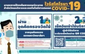 รูปภาพ : มาตรการป้องกันการแพร่ระบาด ไวรัสโคโรน่า (COVID-19) ของสำนักวิทยบริการฯ
