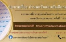 รูปภาพ : ประกาศเรื่องการสอบเพื่อบรรจุแต่งตั้งพนักงานในสถาบันอุดมศึกษาและพนักงานราชการ ครั้งที่ 1/2563