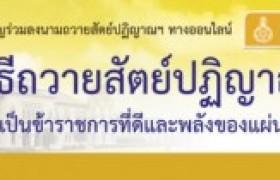 รูปภาพ : เชิญบุคลากรร่วมลงนามถวายสัตย์ปฏิญาณเพื่อเป็นข้าราชการที่ดีเนื่องในโอกาสวันเฉลิมพระชนมพรรษา 28 กรกฎาคม 2563