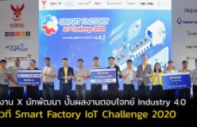 รูปภาพ : อ.บุญญฤทธิ์ วังงอน คณะวิศวกรรมศาสตร์ มทร.ล้านนา พิษณุโลก คว้ารางวัลชนะเลิศ โครงการแข่งขัน Smart Factory IoT Challenge 2020