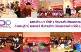 รูปภาพ : มทร.ล้านนา ลำปาง จัดงานวันวัฒนธรรม ร่วมอนุรักษ์ เผยแพร่ สืบสานศิลปวัฒนธรรมไทยวิถีใหม่
