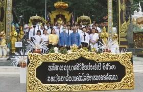 รูปภาพ : มทร.ล้านนา จัดกิจกรรมนมัสการครูบาศรีวิชัย ประจำปีการศึกษา 2563