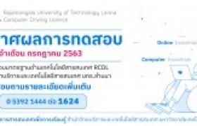 รูปภาพ : ประกาศผลการทดสอบมาตรฐานด้านเทคโนโลยรสารสนเทศ (RCDL) เดือนกรกฎาคม 2563