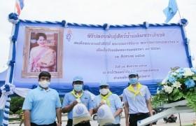 รูปภาพ : มทร.ล้านนา ตาก ร่วมกิจกรรมปล่อยพันธุ์สัตว์น้ำเฉลิมพระเกียรติ เนื่องในวันเฉลิมพระชนมพรรษา 12 สิงหาคม 2563