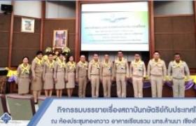 รูปภาพ : สถช.ร่วมกิจกรรมบรรยายเรื่องสถาบันกษัตริย์กับประเทศไทย ณ ห้องประชุมทองกวาว อาคารเรียนรวม มทร.ล้านนา เชียงใหม่