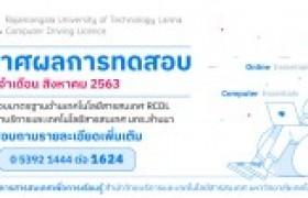 รูปภาพ : ประกาศผลการทดสอบมาตรฐานด้านเทคโนโลยีสารสนเทศ (RCDL) เดือนสิงหาคม 2563