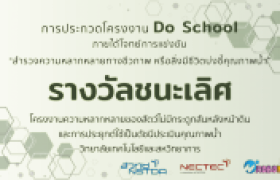 """รูปภาพ : อาจารย์และนักศึกษาวิทยาลัยฯ คว้ารางวัลชนะเลิศการแข่งขันประกวดโครงงาน """"Do School""""  จัดโดย NECTEC และ สวทช."""