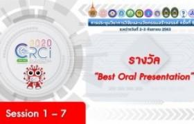 รูปภาพ : ผลรางวัล Best Oral Presentation of CRCI 2020