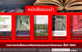 รูปภาพ : งานหอสมุด สวส.มทร.ล้านนา : หนังสือใหม่ คณะศิลปกรรมและสถาปัตยกรรมศาสตร์