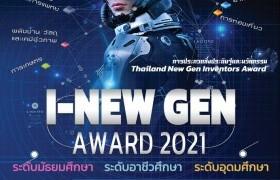 """รูปภาพ : เชิญเสนอผลงานสิ่งประดิษฐ์และนวัตกรรมเข้าร่วมจัดแสดงนิทรรศการในงาน วันนักประดิษฐ์ """"Thailand New Gen Inventors Award2021 """" (I-New Gen Award2021)"""