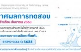 รูปภาพ : ประกาศผลการทดสอบมาตรฐานด้านเทคโนโลยีสารสนเทศ (RCDL) เดือนกันยายน 2563