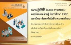 รูปภาพ : แนวปฏิบัติที่ดี (Good Practices) การจัดการความรู้ ปีการศึกษา 2562 มหาวิทยาลัยเทคโนโลยีราชมงคลล้านนา