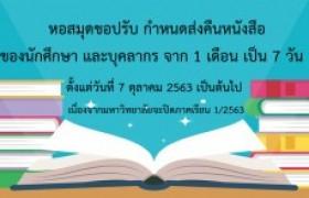 รูปภาพ : หอสมุด มทร.ล้านนา ขอปรับกำหนดส่งคืนหนังสือของนักศึกษา และบุคลากร จาก 1 เดือน เป็น 7 วัน