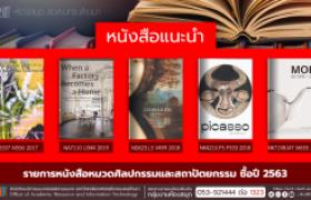 รูปภาพ : งานหอสมุด สวส.มทร.ล้านนา : ประชาสัมพันธ์หนังสือใหม่ คณะศิลปกรรมและสถาปัตยกรรมศาสตร์