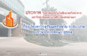 รูปภาพ : ประกาศวิทยาลัยฯ เรื่องรับสมัครนักศึกษาใหม่ โควตาเครือข่าย ระดับ ปวช. ประจำปี 2564