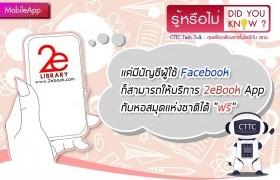 """รูปภาพ : รู้หรือไม่ Did you know?:  แค่มีบัญชีผู้ใช้ facebook ก็สามารถให้บริการ 2eBook App กับกับห้องสมุดที่อนุญาตให้เข้าใช้ด้วย """"บัญชีผู้ใช้ facebook"""" ได้ฟรี!!"""