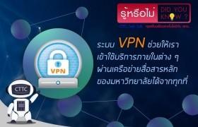 รูปภาพ : รู้หรือไม่? Did you know?: ระบบ VPN ช่วยให้เราเข้าใช้บริการภายในต่างๆ ผ่านเครือข่ายสื่อสารหลักของมหาวิทยาลัย ได้จากทุกที่
