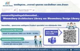 รูปภาพ : ขอเชิญชวน อาจารย์ บุคลากร และนักศึกษา มทร.ล้านนา อบรมการใช้ฐานข้อมูลอิเล็กทรอนิกส์  Bloomsbury Architecture Library และ Bloomsbury Design Library