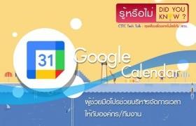 รูปภาพ : รู้หรือไม่ Did you know?: Google Calendar สามารถช่วยบริหารจัดการเวลาให้กับองค์กรหรือทีมงานได้ง่ายๆ เพียงแค่ต่ออินเตอร์เน็ต